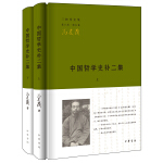 中国哲学史补二集(全2册)(三松堂全集)