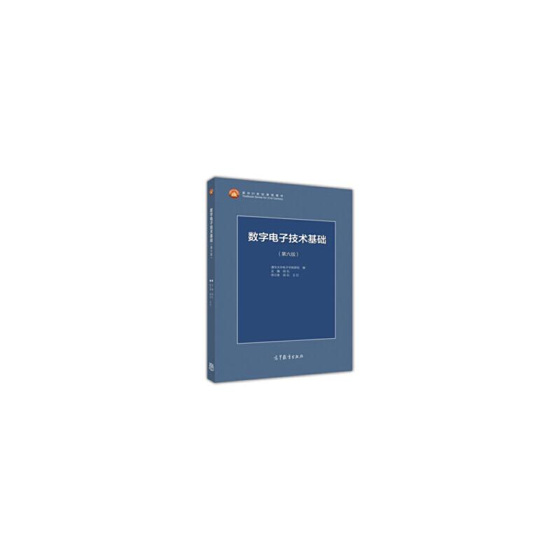 数字电子技术基础(第六版)*9787040444933 阎石,清华大学电子学教研组
