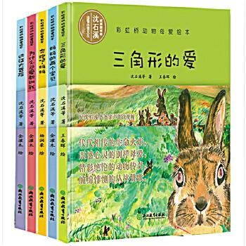 含一册签名本 彩虹桥动物母爱绘本 套装5册