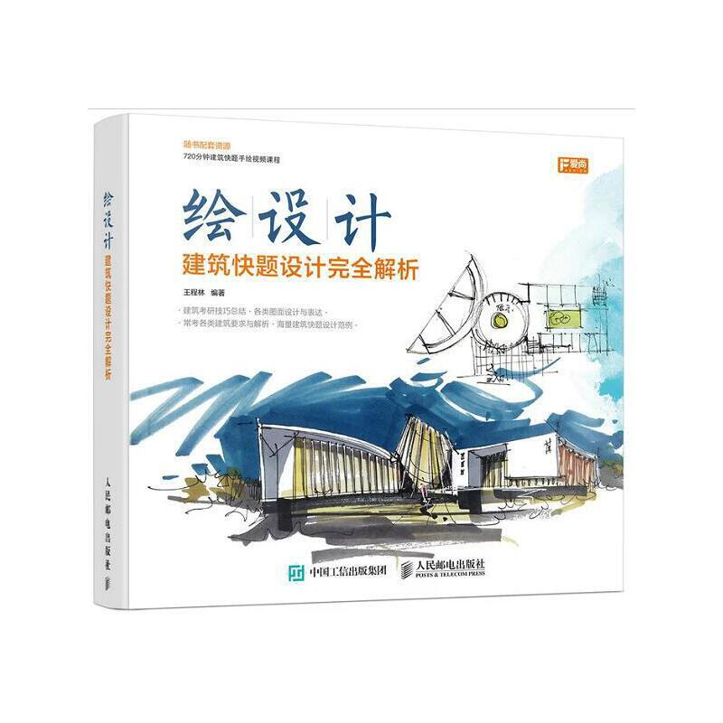 绘设计 建筑快题设计完全解析 建筑快题设计综合教程书籍 建筑设计