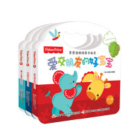 费雪性格培养卡板书 套装3册(善于分享的好宝宝、爱交朋友的好宝宝、乖乖睡觉的好宝宝)