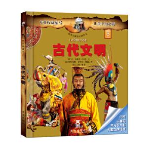 豪华立体版百科全书系列――古代文明