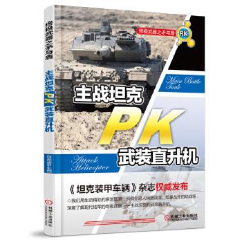 矛与盾:主战坦克PK武装直升机