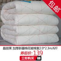 晶丽莱 棉花被新疆棉被棉絮单人双人被芯纯棉冬被