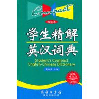 学生精解英汉词典(PVC精装)