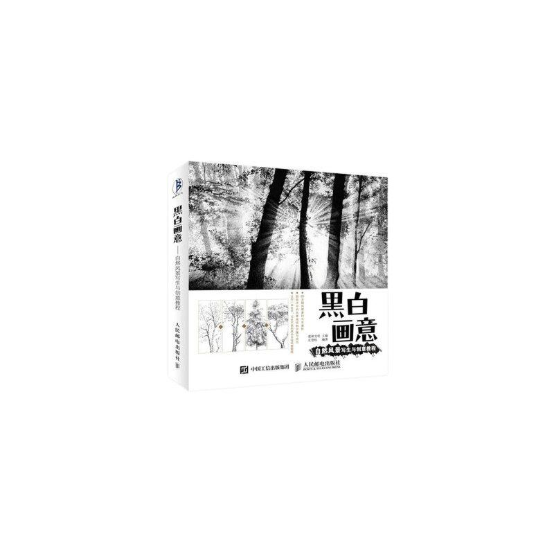 黑白画意——自然风景写生与创意教程 9787115378651
