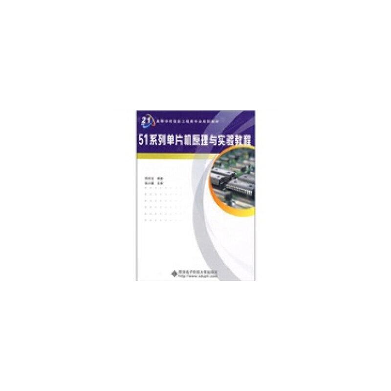 51系列单片机原理与实验教程