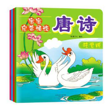 儿歌谜语成语唐诗彩色注音版全套4册 0-6岁幼儿童启蒙认知早教读物