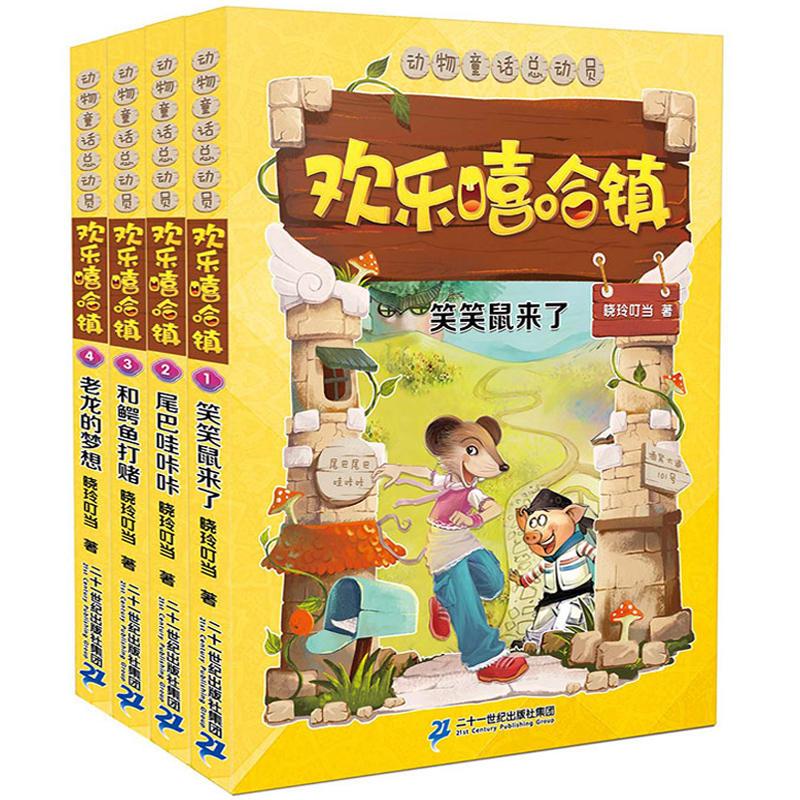 欢乐嘻哈镇(共4册)动物童话总动员