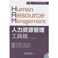 人力资源管理工具箱徐伟著9787113168643中国铁道出版社