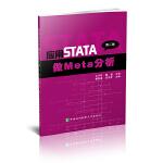 应用STATA做Meta分析