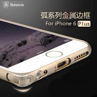 【包邮】倍思 iPhone6plus金属边框手机壳6Plus 苹果6Plus手机套