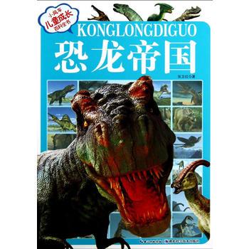 恐龙帝国-小风车儿童成长百科全书
