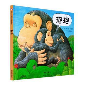 信谊精装图画书 抱抱(精) 给宝宝爱的抱抱畅销幼儿童读物 幼儿园老师