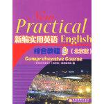 新编实用英语--综合教程3(北京版)