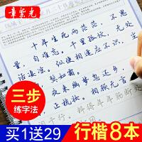 章紫光练字帖成人行楷书立凹槽行书字帖硬笔钢笔初学者字帖学生练字板