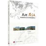 大理、丽江传统聚落形态及其形成机制研究