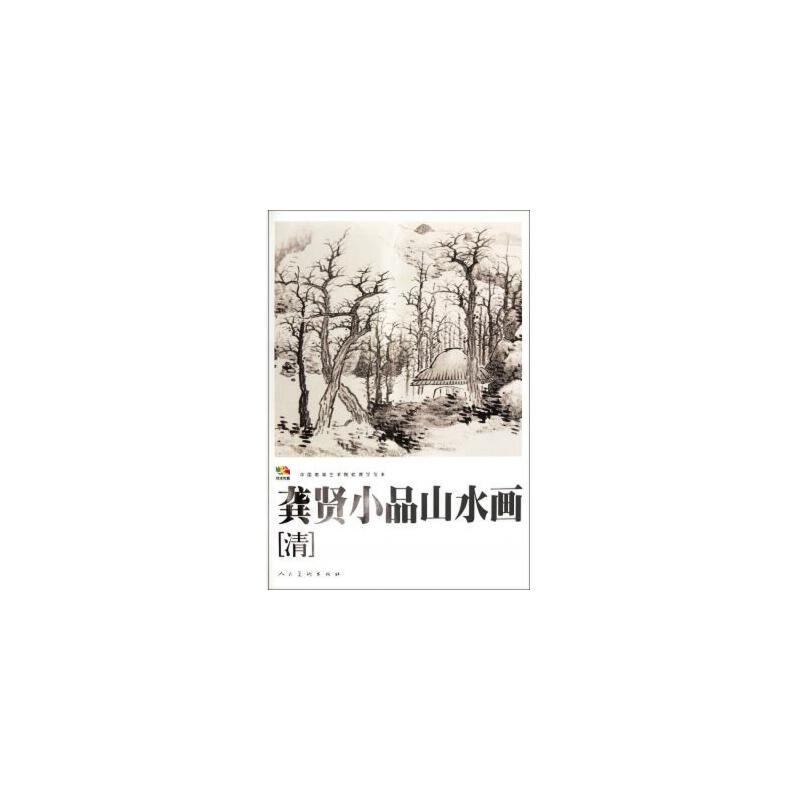 龚贤小品山水画(清中国高等艺术院校教学范本)图片