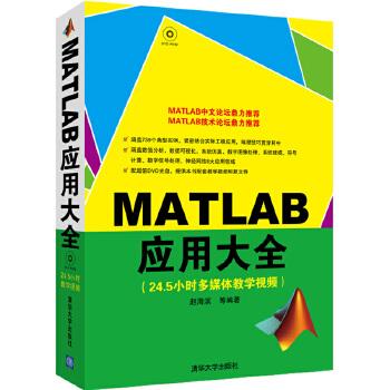 MATLAB应用大全