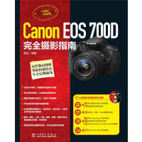 Canon EOS 700D完全摄影指南(附21小时超长多媒体教学光盘,集合摄影理念、实拍技巧、后期处理、RAW处理等强大教学视频,玩转数码相机,掌握拍摄技法,学会后期修饰)