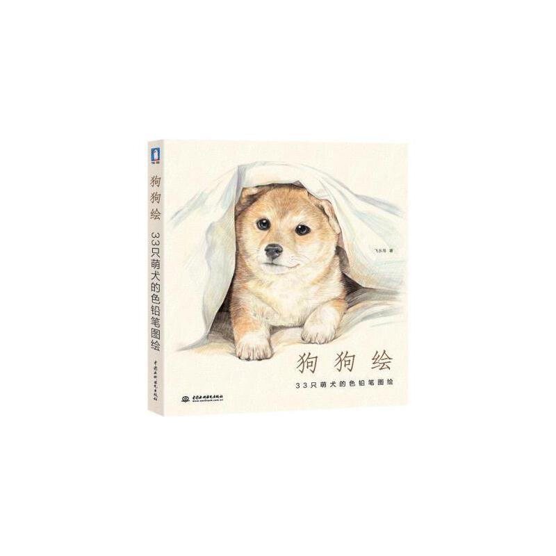 彩色铅笔狗狗绘画技法书籍 彩铅画宠物入门教程书 色铅笔动物画技法