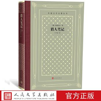 猎人笔记/外国文学名著丛书(网格本)