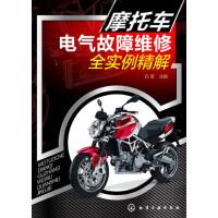 摩托车电气故障维修全实例精解