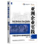 """亚洲企业实践:中国西部MBA案例建设集萃(第二辑)(""""中国西部MBA师资开发及办学能力建设计划""""项目,案例涉及战略管理、营销管理、财务管理、运营管理和人力资源管理等五个专业领域)"""