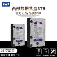 wd西部数据WD30EZRZ 3TB硬盘 装机硬盘 西数台式机硬盘3T