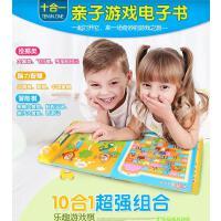 十合一亲子游戏电子书儿童桌面游戏益智玩具大富翁飞行棋跳棋象棋