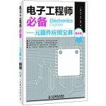电子工程师必备――元器件应用宝典(强化版)