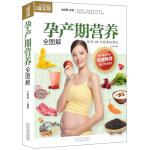 孕产期营养全图解(完美好孕40周,均衡营养全指导!权威妇产医师、育儿专家、医学博士推荐丛书。)