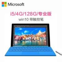 微软(Microsoft)Surface Pro4 专业版 酷睿i5 128G存储 4G内存 触控笔 12.3英寸二合一平板笔记本电脑官方标配