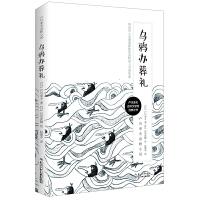户川幸夫动物小说・乌鸦办葬礼