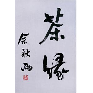 余秋雨 著名文化学者、作家、散文家 书法《茶缘》