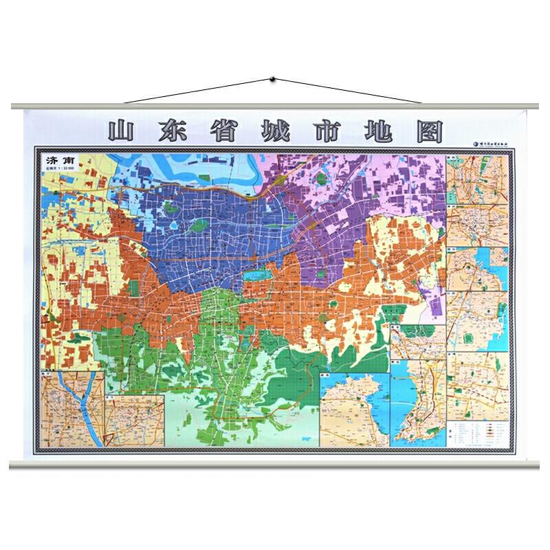 【二合一】济南市地图挂图 山东省地图挂图2015新版正反面印刷 挂绳