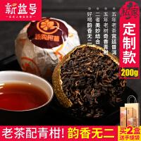 新益号 私家定制 柑普茶 200g约5-8颗 新会橘普 陈皮普洱茶 桔普茶 茶叶