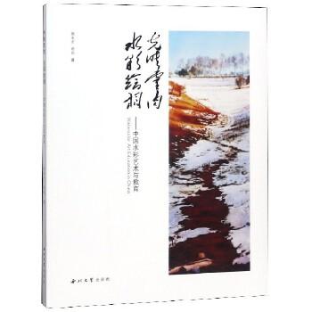光映灵肉水彩绘相:中国水彩艺术与教育