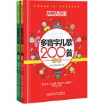 多音字儿歌200首(上下册) ――课内海量阅读丛书 3000多名读者热评!