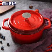 当当优品 精工铸铁珐琅炖汤锅 通用炉灶 24CM 火焰红