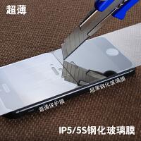 【包邮】智尚 iPhone5S钢化玻璃膜手机保护膜苹果SE/4S/5C玻璃膜透明