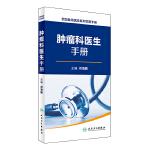 全国县级医院系列实用手册`肿瘤科医生手册