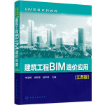 BIM算量系列教程--建筑工程BIM造价应用(朱溢�F)(江苏版)