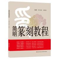 简明篆刻教程