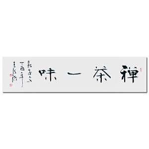 中国书法家协会名誉主席 张海【禅茶一味】3383