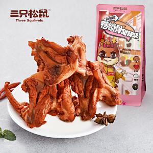 【三只松鼠_小贱鸭锁骨195g】休闲零食卤味鸭架子咪咪/变态辣
