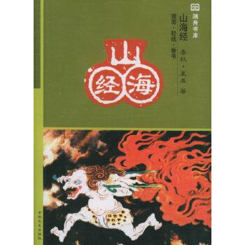 山海经(插图·轻纸·香书)——十元本随身书库