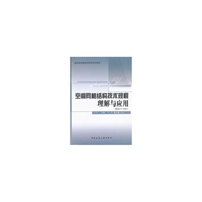 空间网格结构技术规程理解与应用