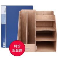得力文具(deli)文件筐文件夹多功能组合木质桌面收纳框整理框组合购
