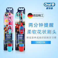 OralB/欧乐B电动牙刷儿童DB4510K 迪士尼干电池智能电动牙刷软毛
